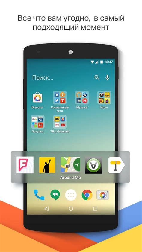 everything me launcher apk скачать everythingme launcher 4 283 16539 для android