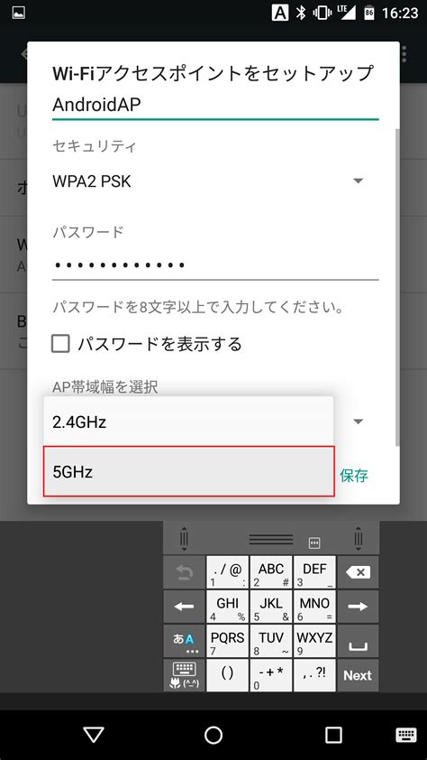 android wifi tether android 6 0 marshmallowではwi fiテザリングで5ghz帯が利用可能に 2 4ghzと5ghzの違い 特徴と設定方法の紹介