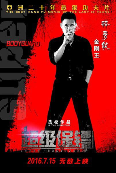 film china bodyguard photos from super bodyguard 2016 movie poster 3