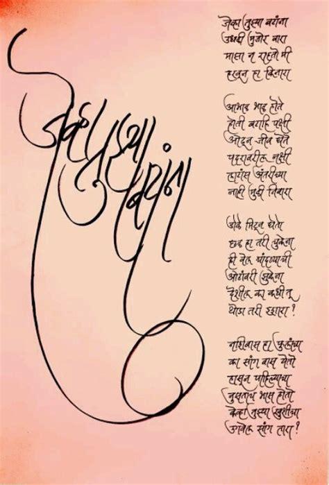 suresh bhat marathi kavita 62 best images about marathi hindi on pinterest
