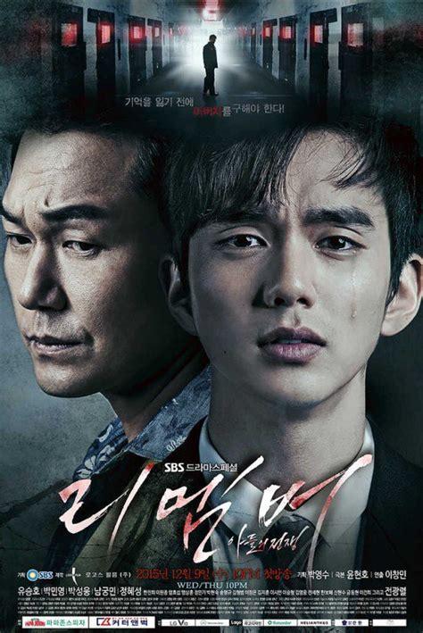 Poster Kdrama A4 Yoo Seung Ho yoo seung ho and park min dramatically race against