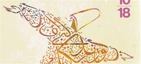 soufi mon amour pasaj 187 171 soufi mon amour 187 et si l amour pouvait tout changer