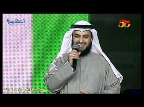 asmaul husna mishary rashid mp3 download download islamic videos beautiful nasheedya tayebahby