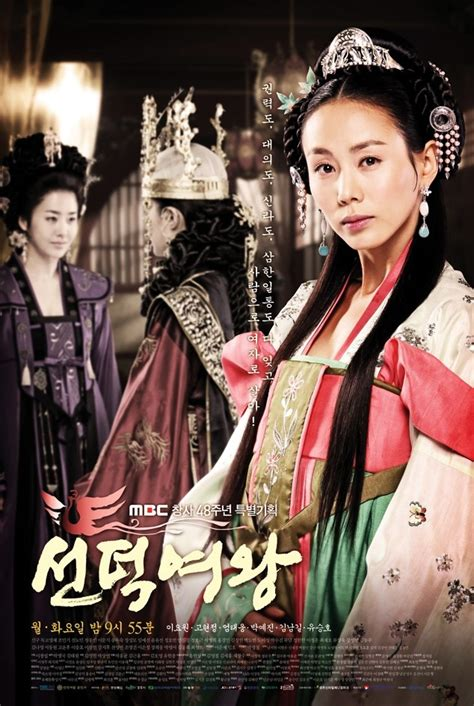 film the great queen seondeok the great queen seon deok imdb image search results