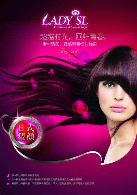 free hair salon posters and banners beauty salon banner design psd www pixshark com images