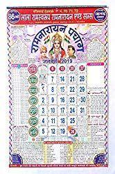 buy   lala ramswaroop calendar  ll