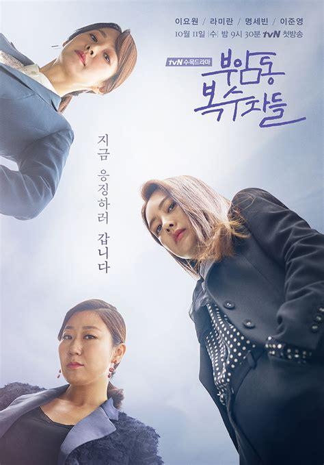 film drama korea sweet enemy korean drama engsub kdrama korean movies online engsub