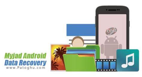 myjad android data recovery بازیابی اطلاعات از اندروید دانلود رایگان