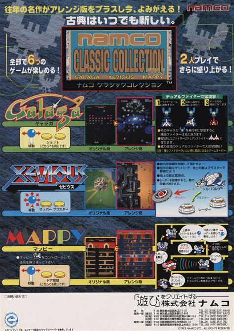classic collection volume 1 namco classics collection vol 1 strategywiki the video game walkthrough and strategy guide wiki