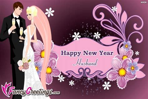 happy new year husband fancygreetings com