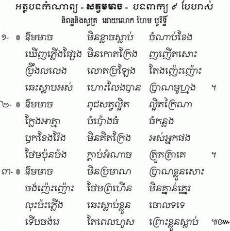 Calendrier Khmer Khmer Cambodgien Inalco