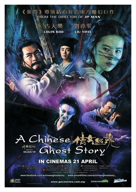 film ghost cina a chinese ghost story a chinese fairy tale film 2011