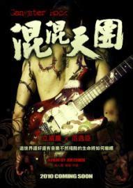 film gengster mandarin gangster rock 混混天團 2010 leon jay williams van fan