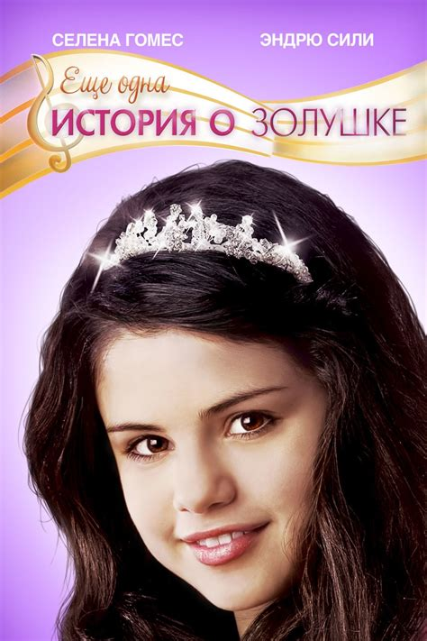 film another cinderella story online subtitrat film o alta cenusareasa moderna another cinderella story