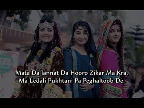 pashto best stayana pashto poetry by muhammad gul mansoor pashto best
