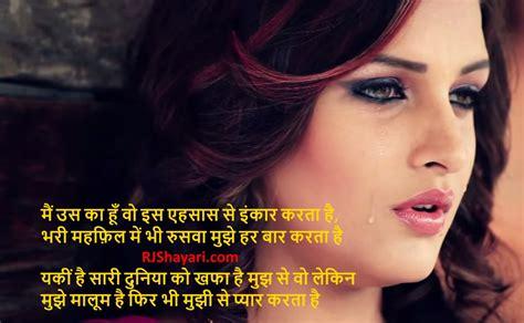 crying love shayari best heart touching romantic love shayari sms in hindi