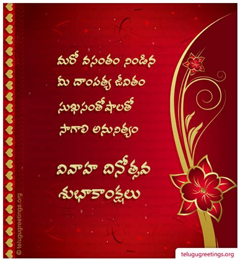 greetings for marriage day greetings telugu greeting cards page 1