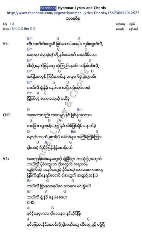song lyrics of myanmar songs lyrics some of naw naw s lyric