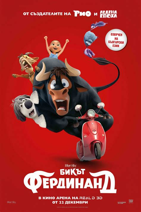 libro the dreadful tale of ferdinand movie info and showtimes in trinidad and tobago id 1843