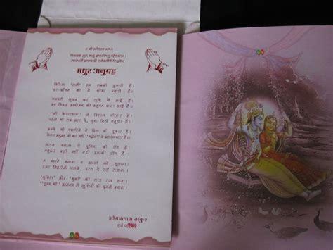 Oriya Wedding Invitation Card by Bal Manuhar For Marriage Card In Sports Money And