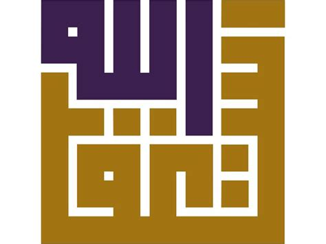printable kufi art 17 best images about arabic calligraphy on pinterest god