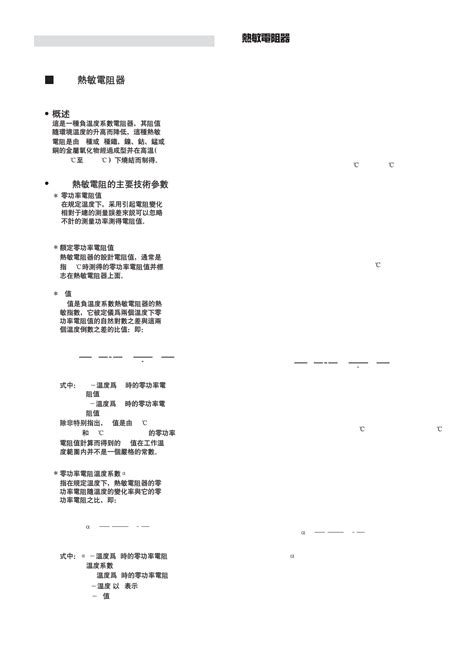 ntc thermistor parameters ntc3d 15 datasheet ntc3d 15 pdf ntc thermistor datasheet4u