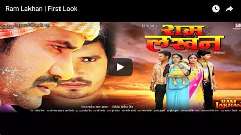 ram lakhan ram lakhan bhojpuri look and trailer
