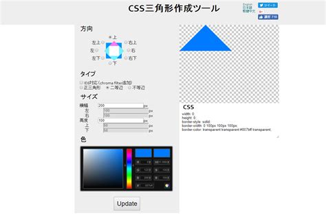 css triangle pattern generator cssで吹出しの三角形を作るときは css三角形作成ツール サイトが便利 pc ウェブログ