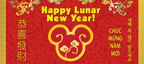 what is the lunar new year jedi mouseketeer disneyland s happy lunar new year