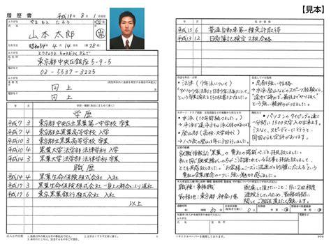 Resume Template In Japanese 面接官やってるけどが印刷した履歴書を送ってるアホが多すぎワロタ 即不採用にしてるわ