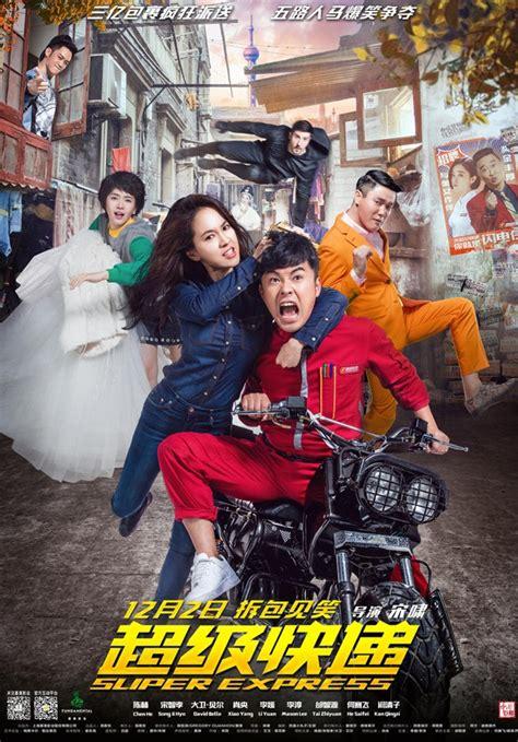 film mereka yang tak terlihat full movie jambak michael chen song ji hyo kece di poster super