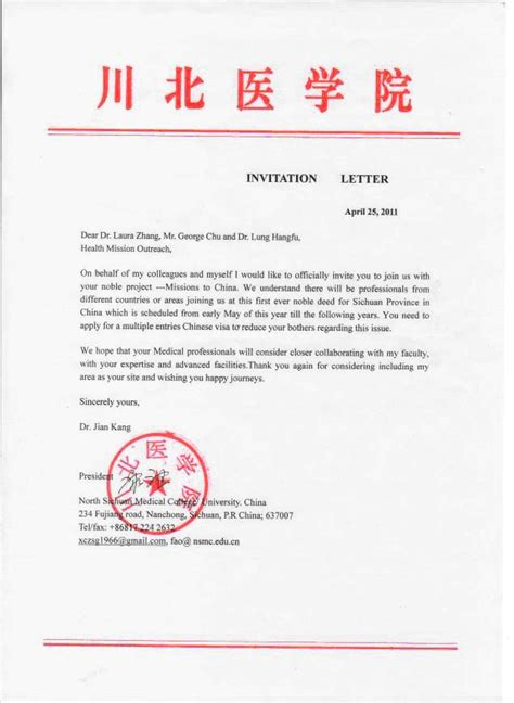 China Visa Letter Of Invitation Sle China Business Invitation Letter Invitation Letter China Visa Bed Mattress Sale