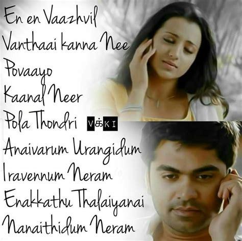 tamil songs lines with image best 25 tamil songs lyrics ideas on pinterest jesus