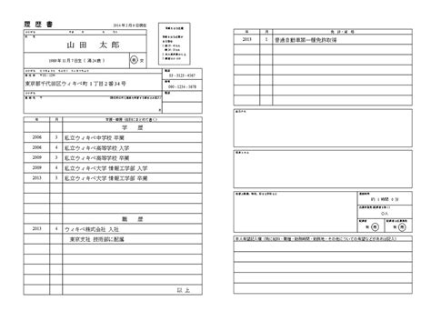 Resume Template In Japanese image gallery japanese writing template