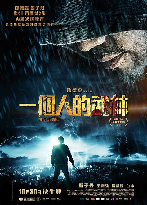 film kungfu pocong full movie kung fu jungle new posters full synopsis emerge for