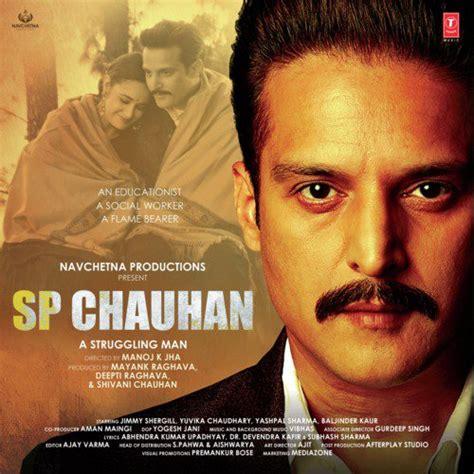 sp chauhan  hindi  mp songs