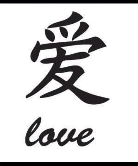 symbol for love japanese symbol for love prints pinterest symbols