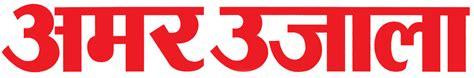 Amar Ujala Logo (??? ?????)   Free Indian Logos