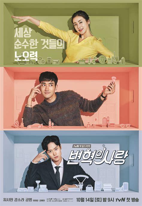 revolutionary love kang sora and choi siwon s upcoming drama drops colorful