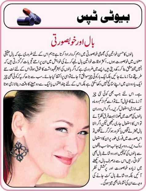 hair care tips in urdu hindi beauty tips by saira khan hair care tips hair care tips in urdu hair styles decrease