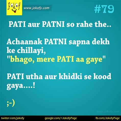 hindi chutkule pati aur patni so rahe the jokofy com