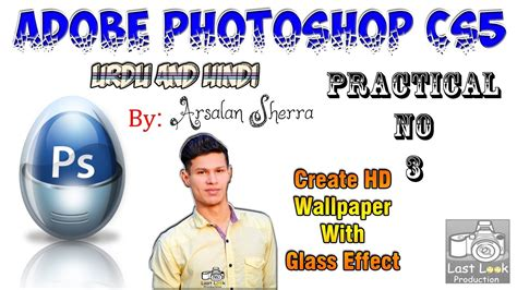 adobe photoshop cs5 tutorial hindi adobe photoshop cs5 quot create hd wallpaper with glass effect