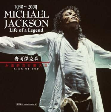 killip phaidon 55s 0714840289 descargar michael jackson life of a legend 1958 2009 libro gratis ditchmond com