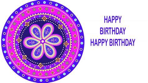Indian Design Happy Birthday | happy birthday indian designs happy birthday youtube