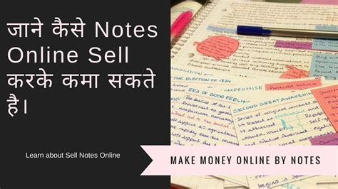 Online Make Money In India - how to sell notes online and make money in india course