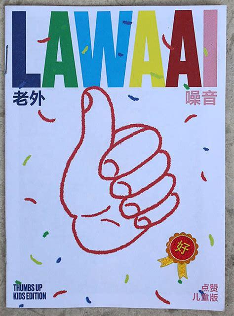 design journal week bjdw lawaai magazine documents beijing s baitasi district