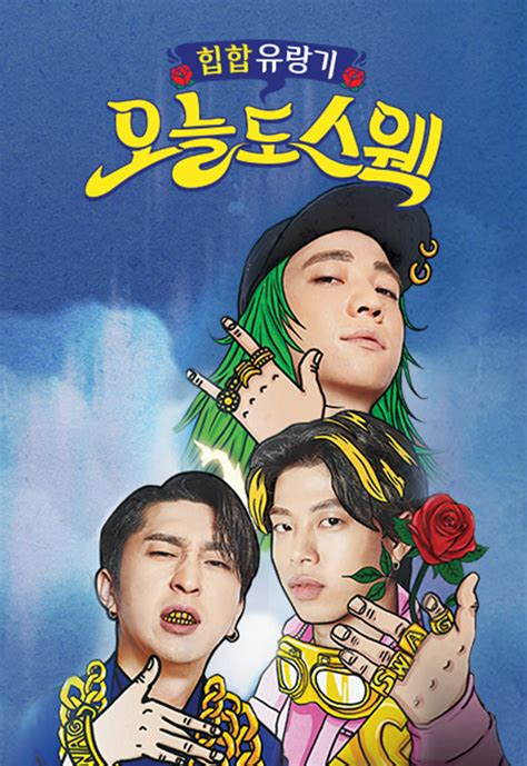drakorindo happy together watch today swag korean show 2018 episode 5 eng sub
