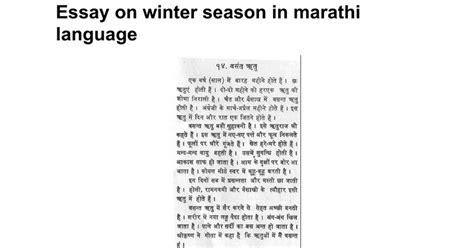 Essay On Garden In Marathi Language by Essay On Winter Season In Marathi Language Docs