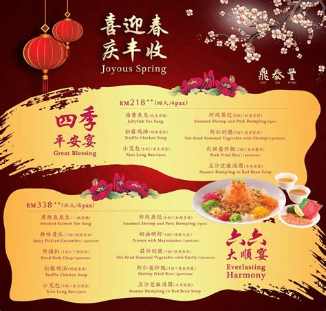 new year menu 2018 kl din fung 鼎泰豐 new year set menus pavilion