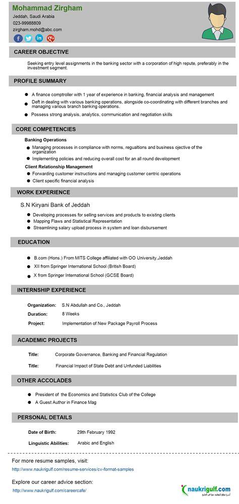 entry level bank teller resume internship accounting sample for